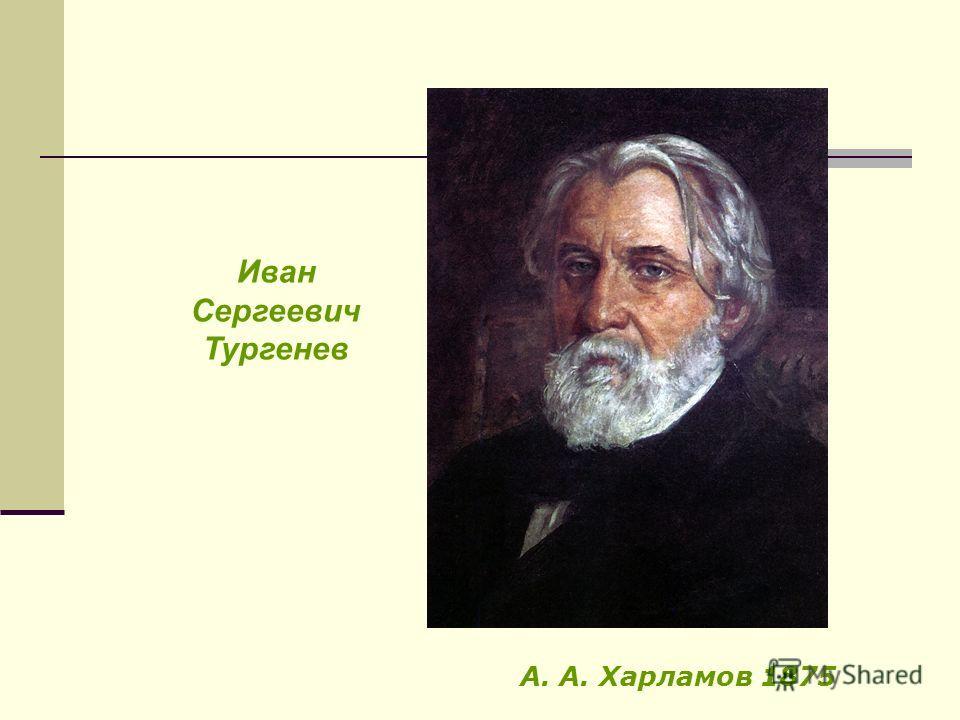 Иван Сергеевич Тургенев А. А. Харламов 1875