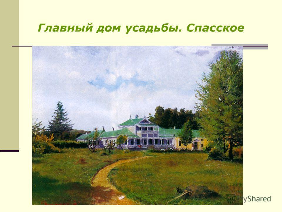Главный дом усадьбы. Спасское