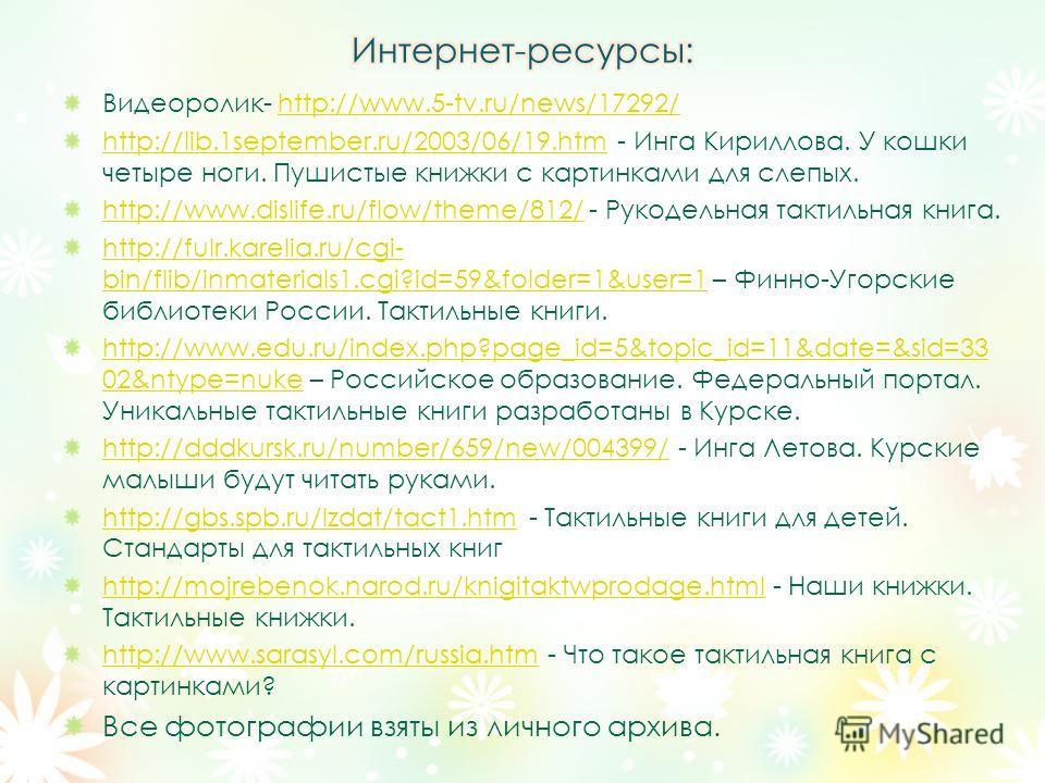 Видеоролик- http://www.5-tv.ru/news/17292/http://www.5-tv.ru/news/17292/ http://lib.1september.ru/2003/06/19.htmhttp://lib.1september.ru/2003/06/19. htm - Инга Кириллова. У кошки четыре ноги. Пушистые книжки с картинками для слепых. http://www.dislif