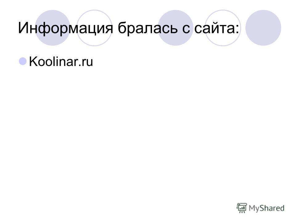 Информация бралась с сайта: Koolinar.ru