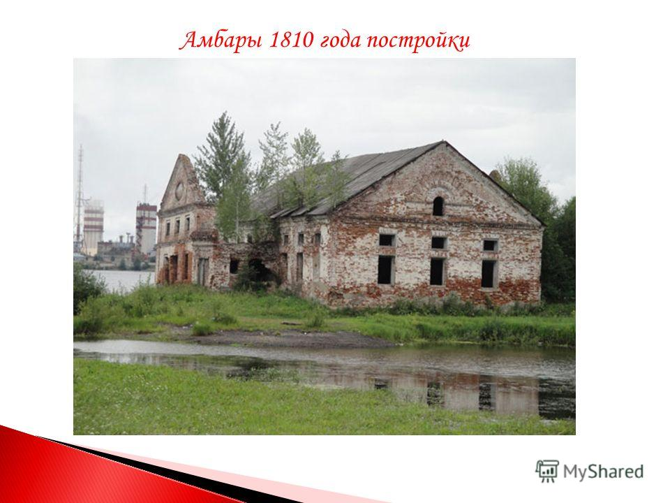Амбары 1810 года постройки