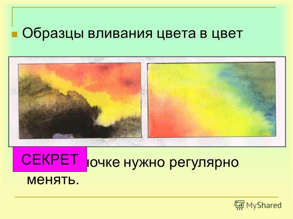 Образцы вливания цвета в цвет Воду в баночке нужно регулярно менять. СЕКРЕТ