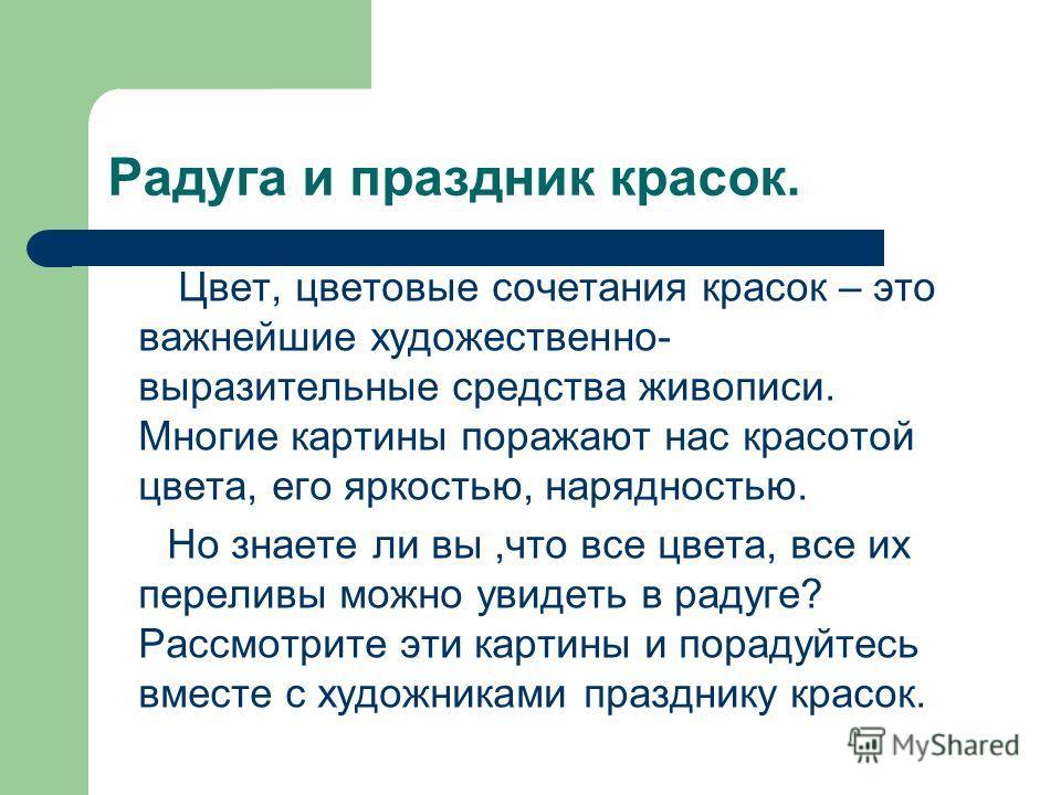 средства живописи: