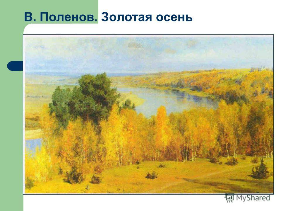 В. Поленов. Золотая осень