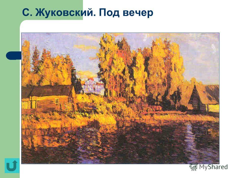 С. Жуковский. Под вечер