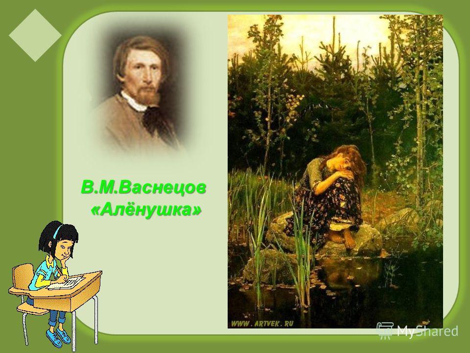В.М.Васнецов «Алёнушка» «Алёнушка»