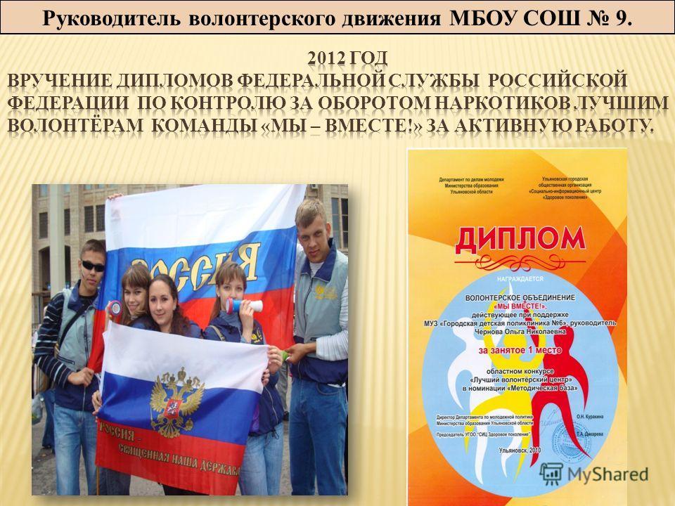 Руководитель волонтерского движения МБОУ СОШ 9.