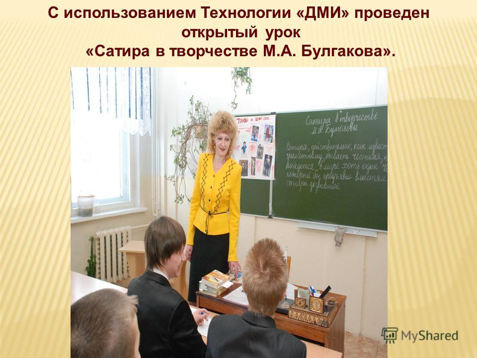 С использованием Технологии «ДМИ» проведен открытый урок «Сатира в творчестве М.А. Булгакова».