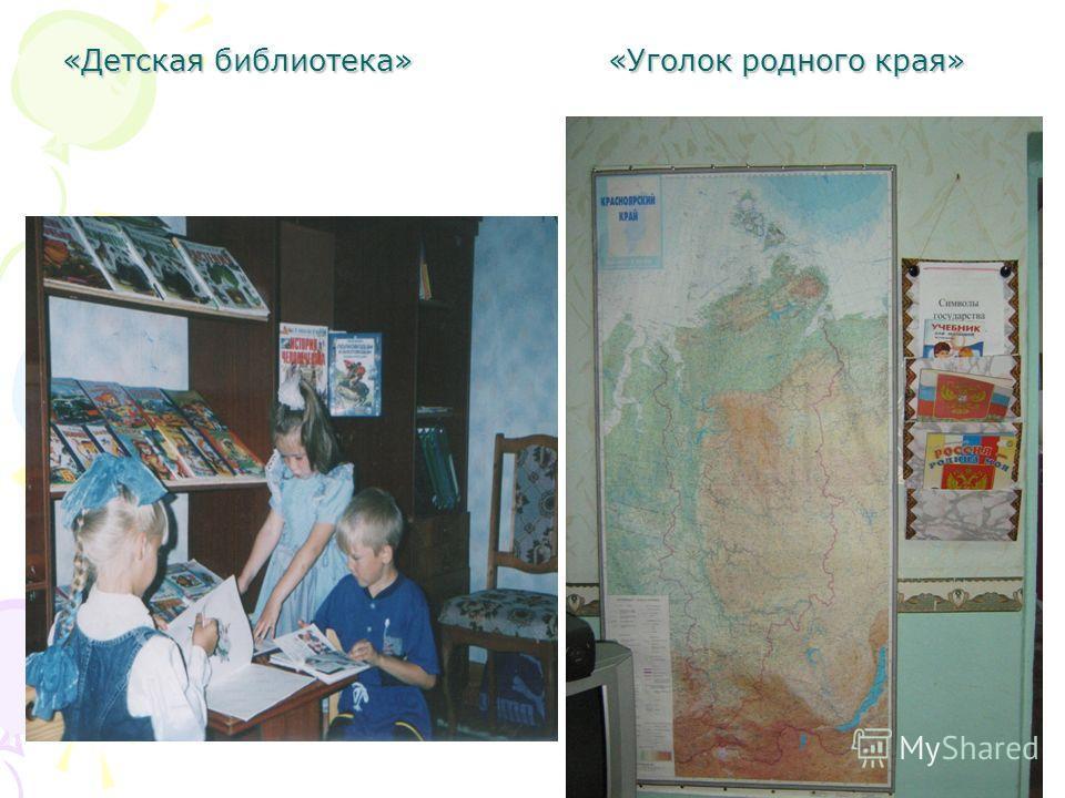 «Детская библиотека» «Уголок родного края»