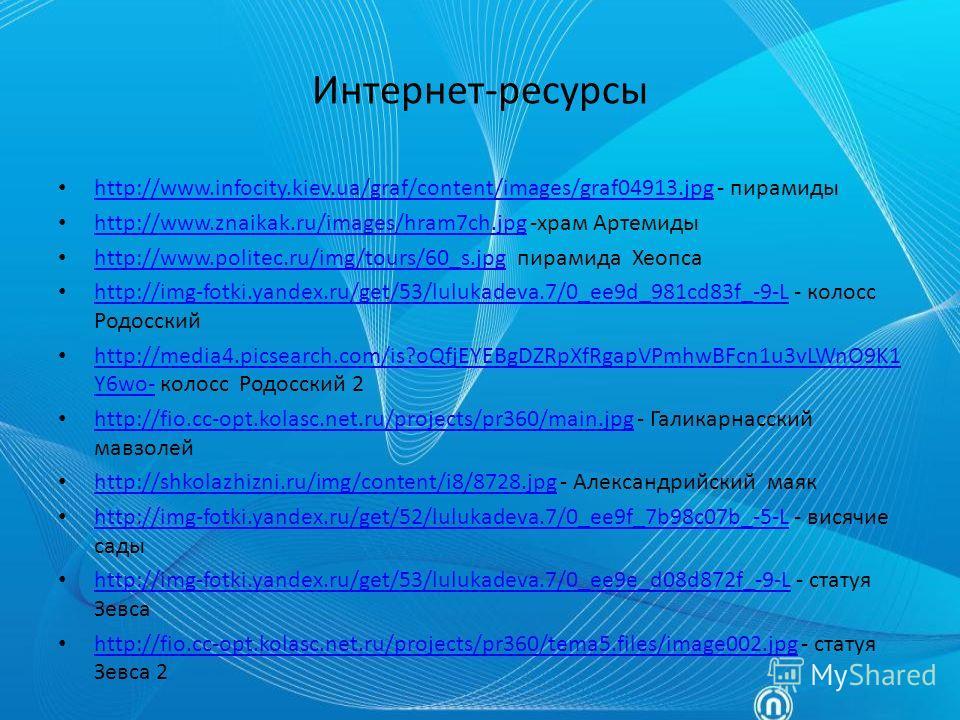 Интернет-ресурсы http://www.infocity.kiev.ua/graf/content/images/graf04913. jpg - пирамиды http://www.infocity.kiev.ua/graf/content/images/graf04913. jpg http://www.znaikak.ru/images/hram7ch.jpg -храм Артемиды http://www.znaikak.ru/images/hram7ch.jpg