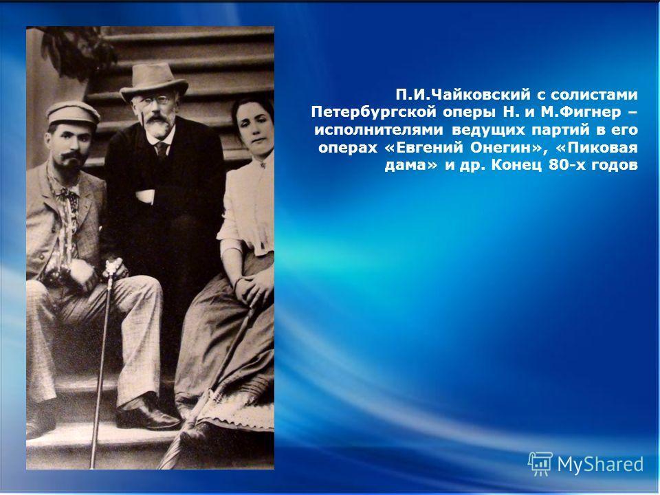 П.И.Чайковский с солистами Петербургской оперы Н. и М.Фигнер – исполнителями ведущих партий в его операх «Евгений Онегин», «Пиковая дама» и др. Конец 80-х годов