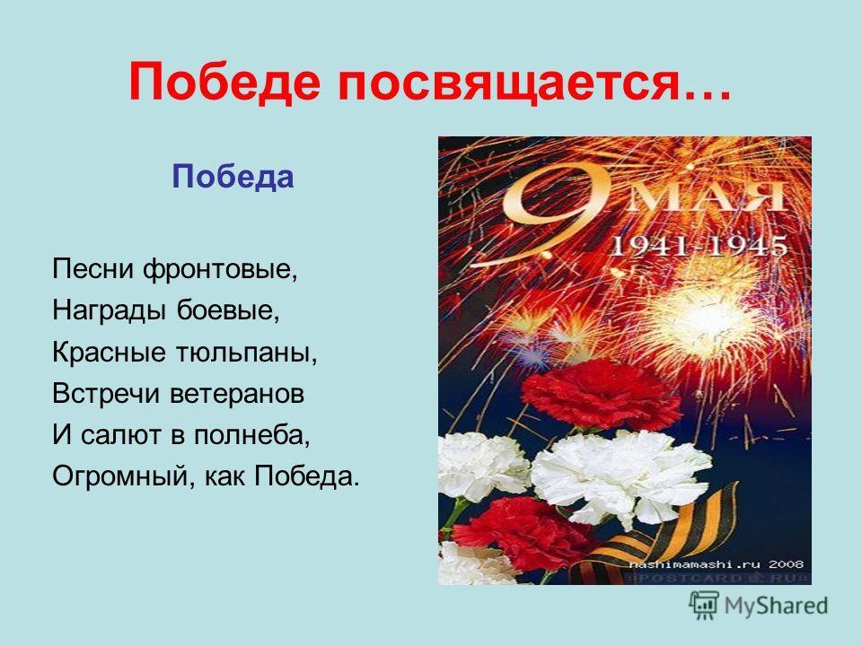 Победе посвящается… Победа Песни фронтовые, Награды боевые, Красные тюльпаны, Встречи ветеранов И салют в полнеба, Огромный, как Победа.