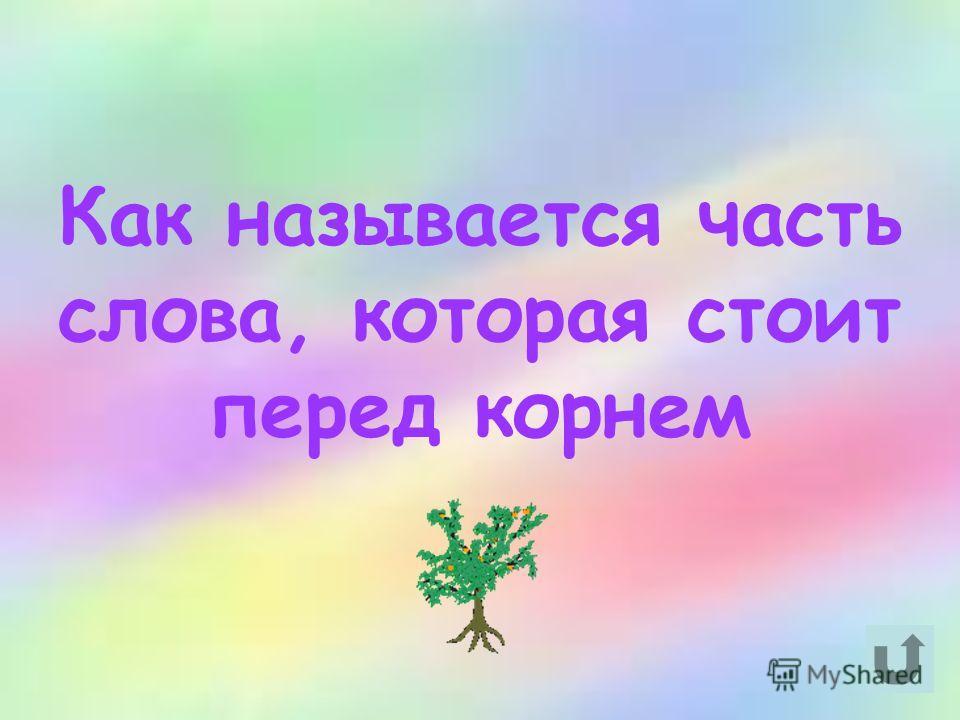 Сколько пар парных согласных в русском языке