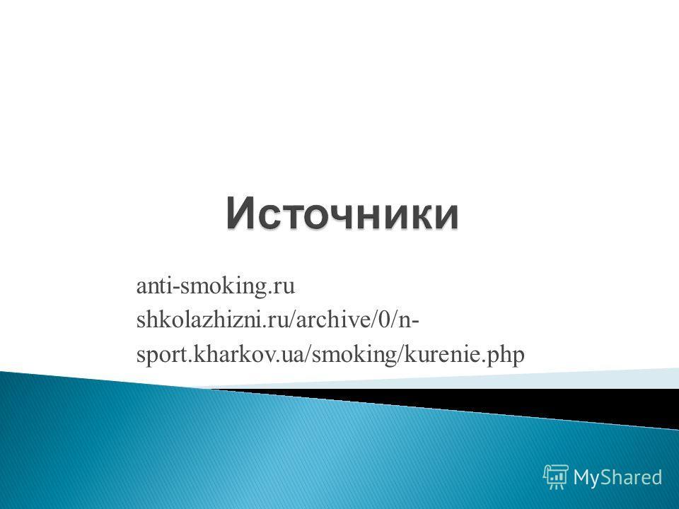 anti-smoking.ru shkolazhizni.ru/archive/0/n- sport.kharkov.ua/smoking/kurenie.php