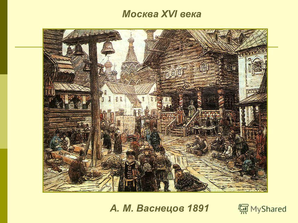 Москва XVI века А. М. Васнецов 1891