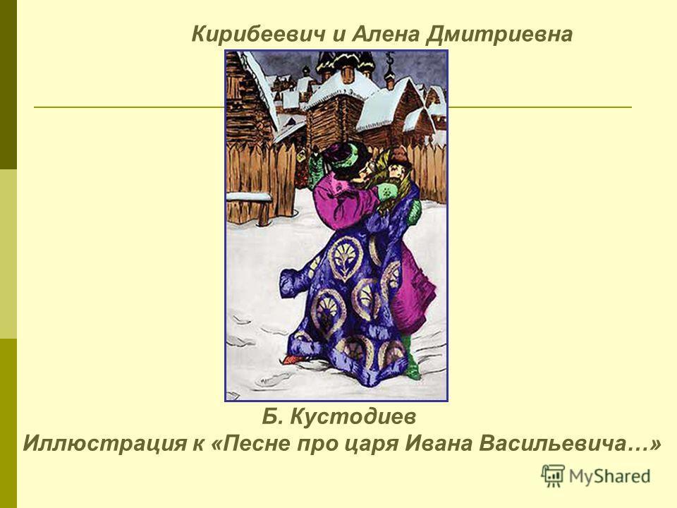 Б. Кустодиев Иллюстрация к «Песне про царя Ивана Васильевича…» Кирибеевич и Алена Дмитриевна