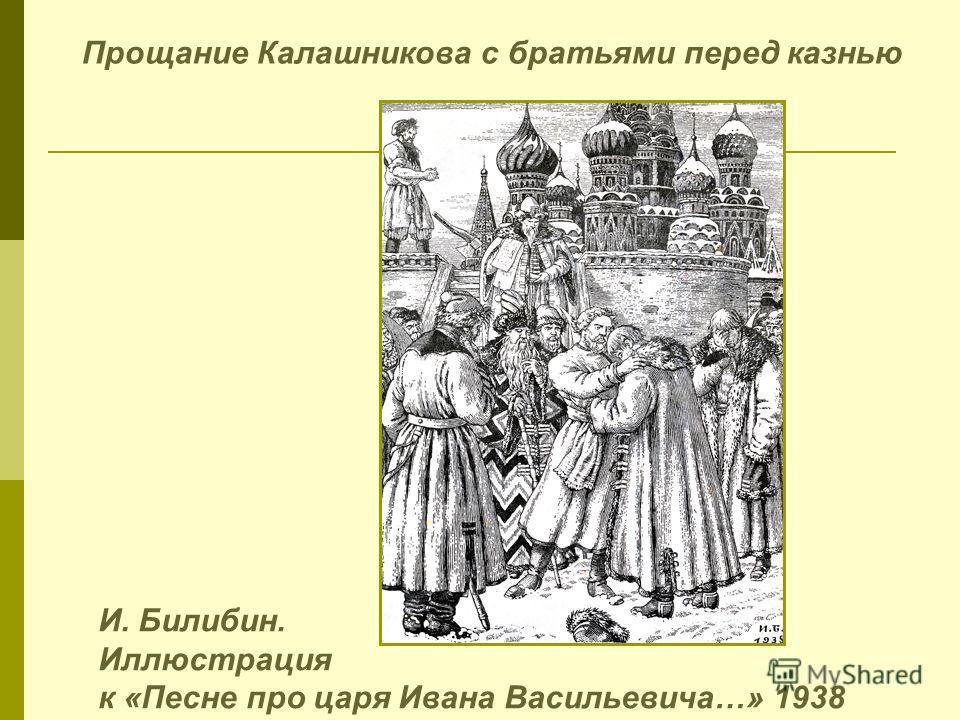 Прощание Калашникова с братьями перед казнью И. Билибин. Иллюстрация к «Песне про царя Ивана Васильевича…» 1938