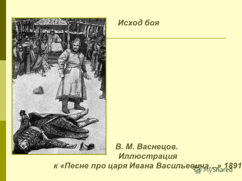В. М. Васнецов. Иллюстрация к «Песне про царя Ивана Васильевича…» 1891 Исход боя