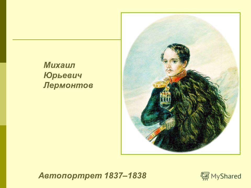 Автопортрет 1837–1838 Михаил Юрьевич Лермонтов