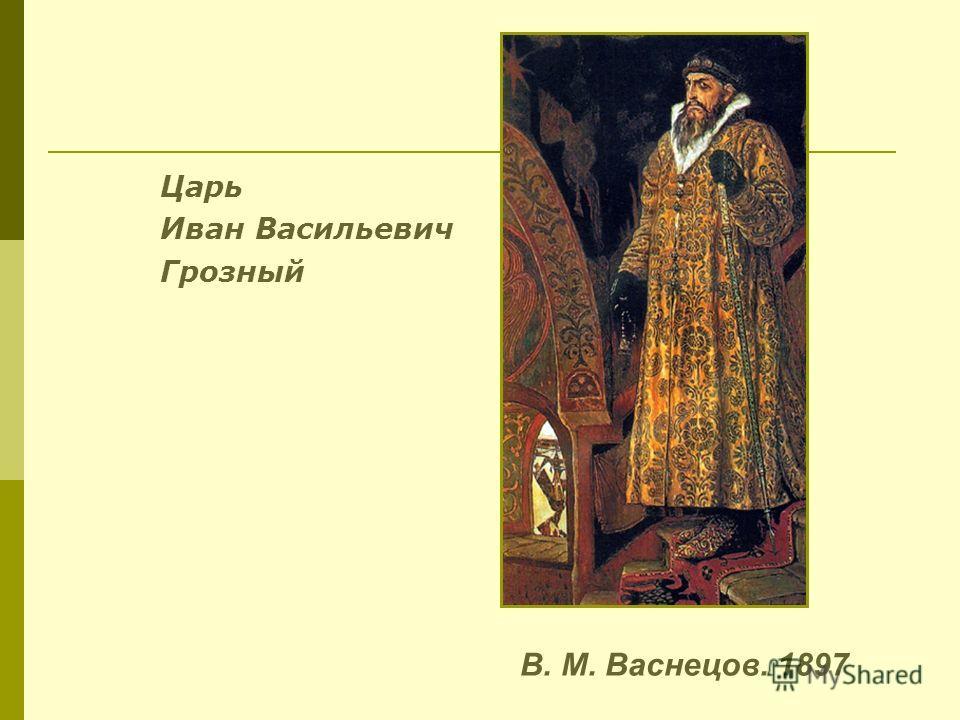 В. М. Васнецов. 1897 Царь Иван Васильевич Грозный