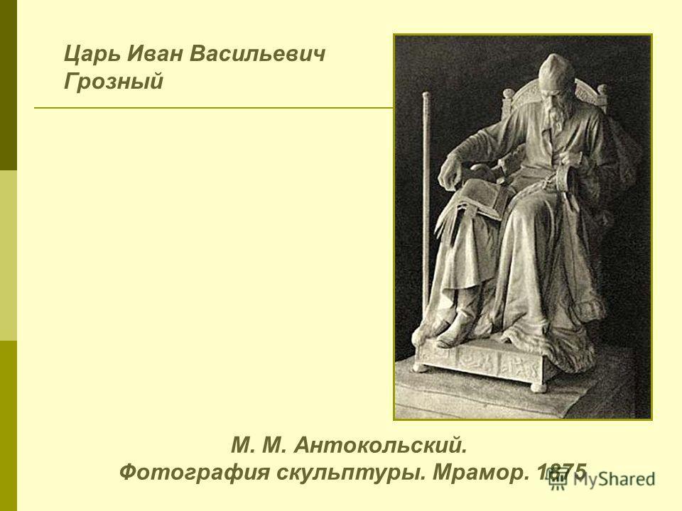 М. М. Антокольский. Фотография скульптуры. Мрамор. 1875 Царь Иван Васильевич Грозный
