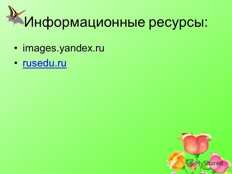 Информационные ресурсы: images.yandex.ru rusedu.ru