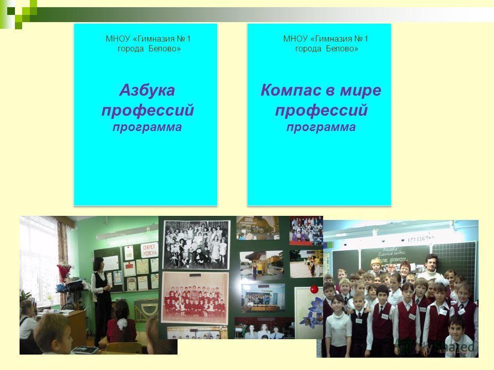 МНОУ «Гимназия 1 города Белово» Азбука профессий программа МНОУ «Гимназия 1 города Белово» Компас в мире профессий программа