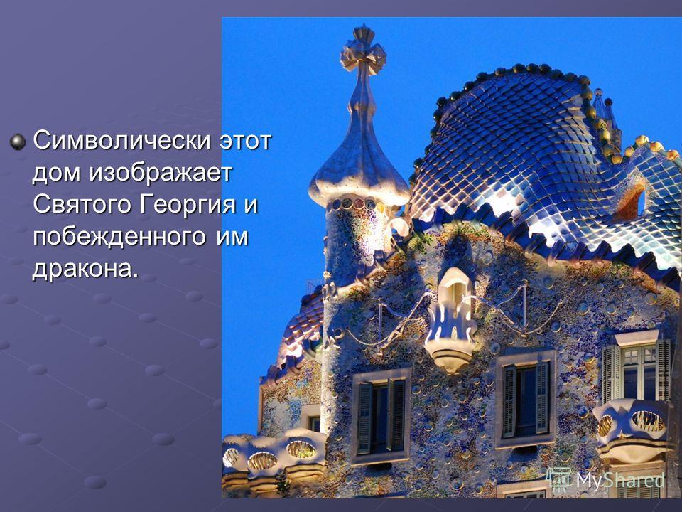 Символически этот дом изображает Святого Георгия и побежденного им дракона.