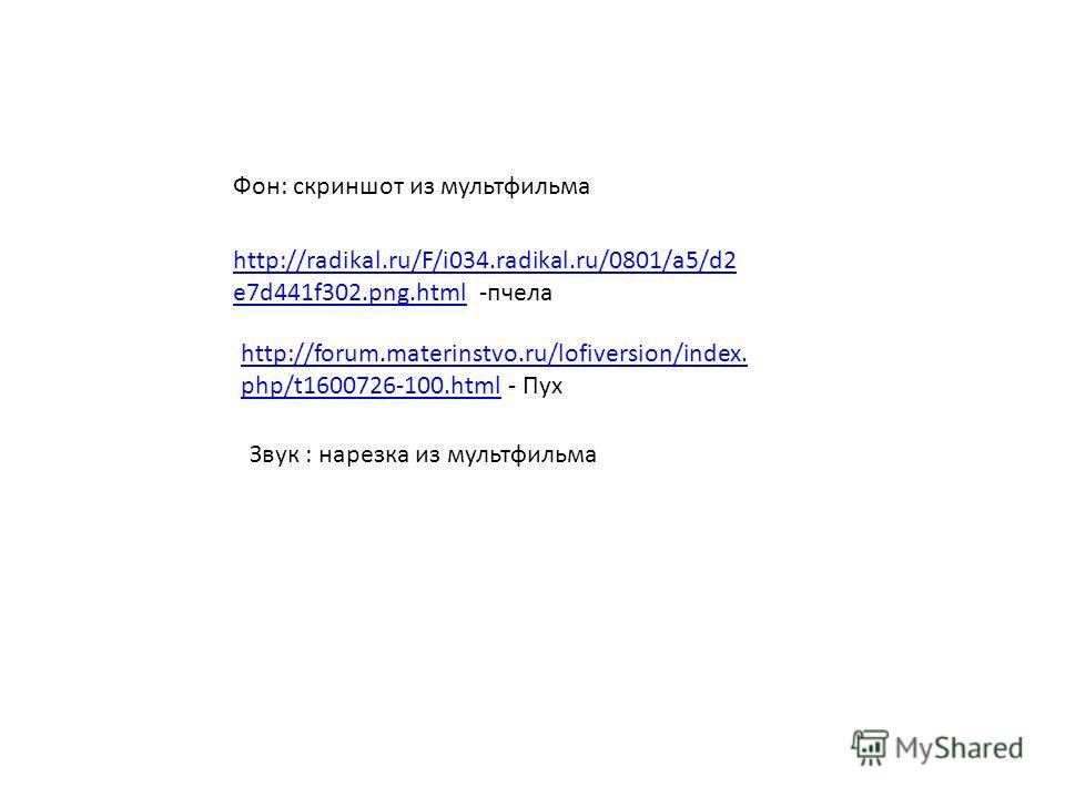 http://radikal.ru/F/i034.radikal.ru/0801/a5/d2 e7d441f302.png.htmlhttp://radikal.ru/F/i034.radikal.ru/0801/a5/d2 e7d441f302.png.html -пчела http://forum.materinstvo.ru/lofiversion/index. php/t1600726-100.htmlhttp://forum.materinstvo.ru/lofiversion/in