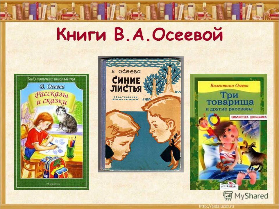 Книги В.А.Осеевой