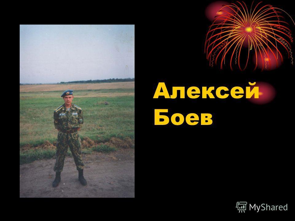 И по сей день выстрелы грохочут, Офицеры вновь идут на бой. Наш народ – он только мира хочет, Неба чистого над головой. И в Берлине, и в Афганистане, И в Чечне – вновь офицеры в бой, Так когда умолкнет, перестанет Бить наган и все уйдут домой?