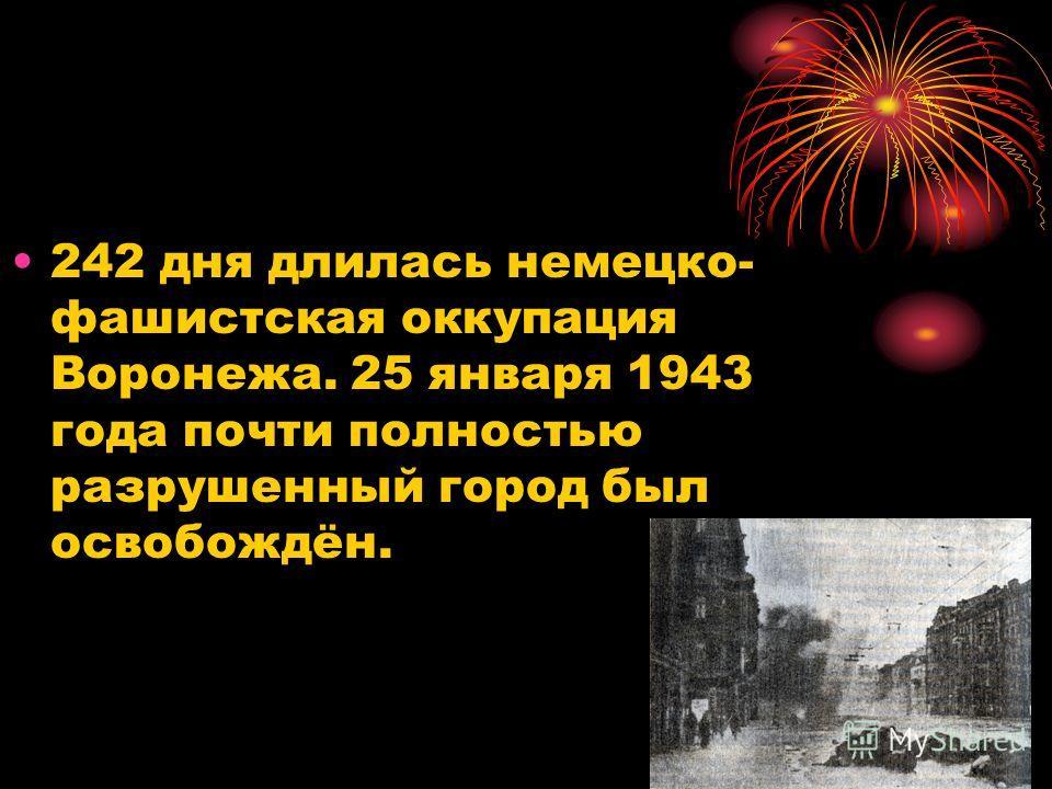 Великую Отечественную войну наш край встретил летом 1942-го года, когда завязались кровопролитные бои за донские переправы. Бои сопровождались постоянными бомбардировками Воронежа: бомбы сбрасывались на детские учреждения, больницы, жилые здания. Гиб