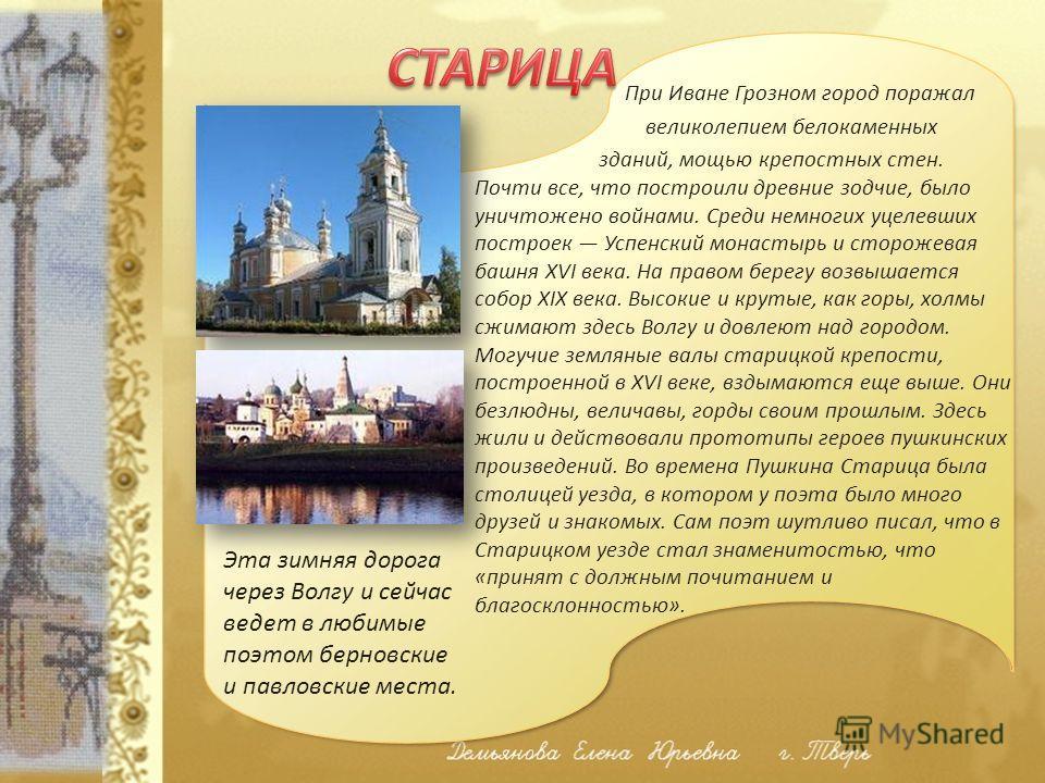 При Иване Грозном город поражал великолепием белокаменных зданий, мощью крепостных стен. Почти все, что построили древние зодчие, было уничтожено войнами. Среди немногих уцелевших построек Успенский монастырь и сторожевая башня XVI века. На правом бе