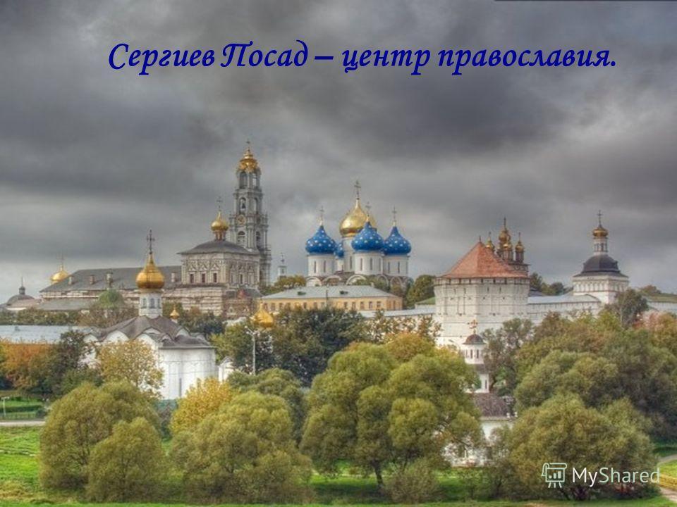 Сергиев Посад – центр православия.
