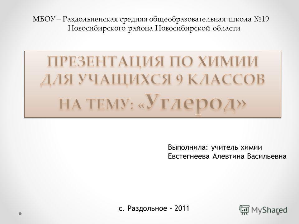 МБОУ – Раздольненская средняя общеобразовательная школа 19 Новосибирского района Новосибирской области