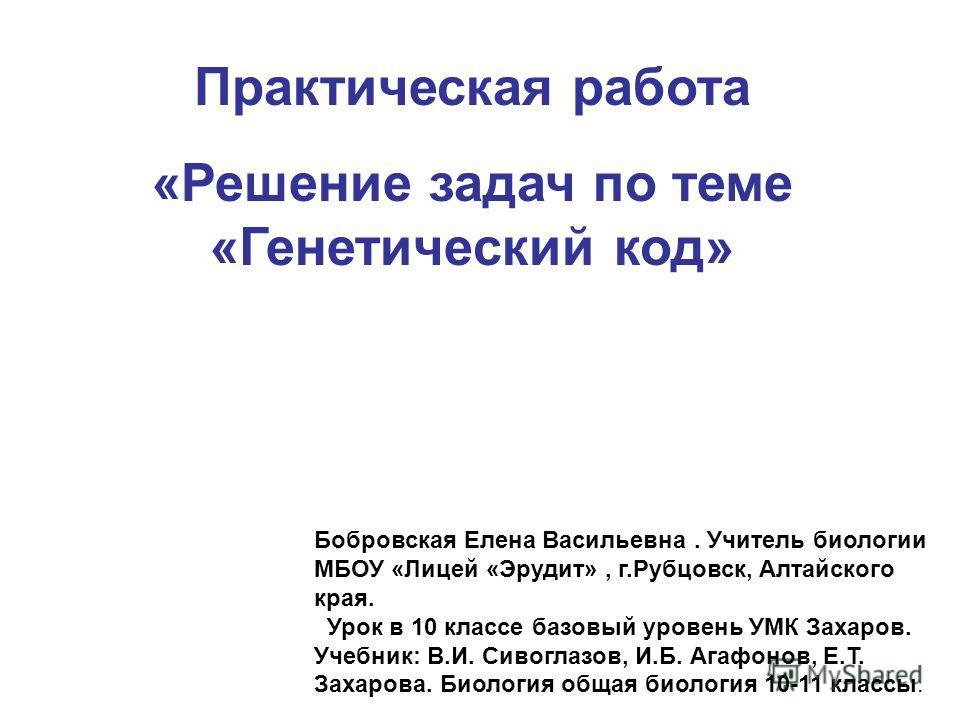 Практическая работа по биологии 10 класс решение задач на механизмы репликации
