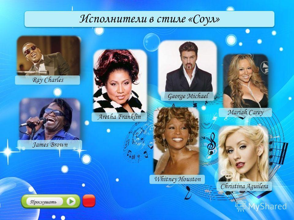 Исполнители в стиле «Соул» Ray Charles Christina Aguilera Aretha Franklin George Michael Mariah Carey Whitney Houston James Brown