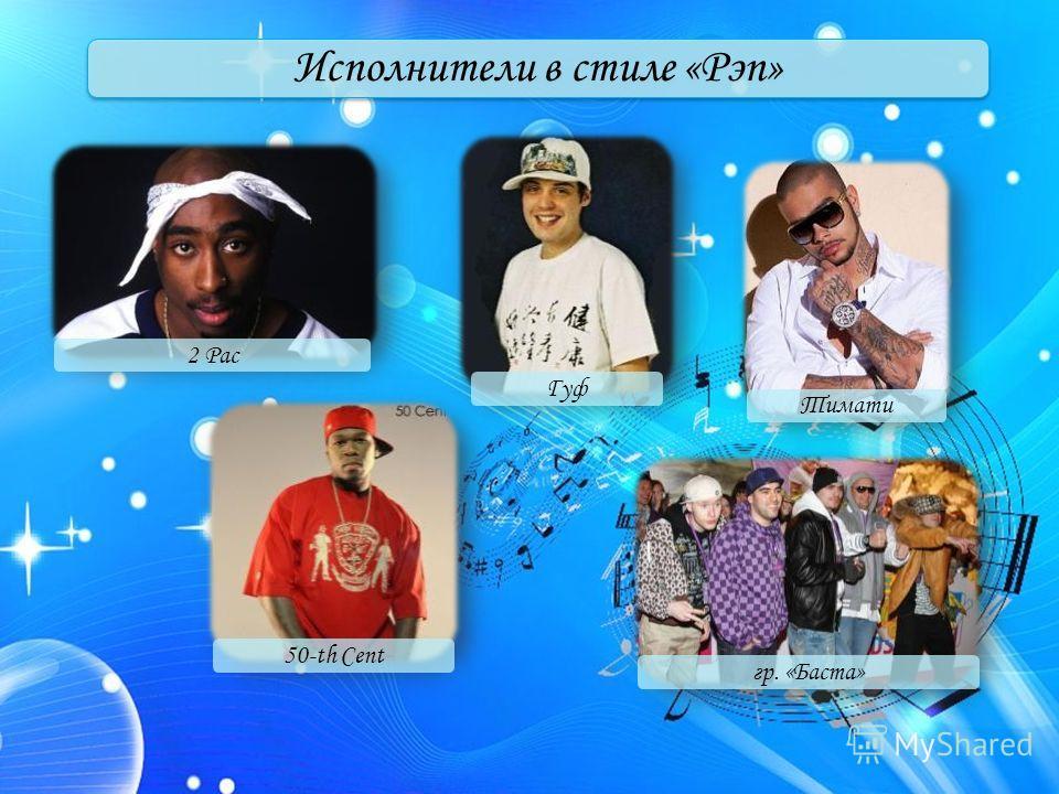 Исполнители в стиле «Рэп» 2 Pac Гуф Тимати 50-th Cent гр. «Баста»