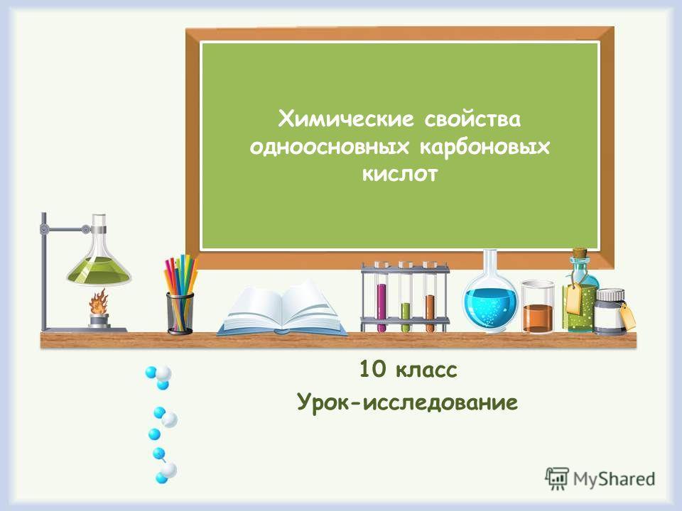 Химические свойства одноосновных карбоновых кислот 10 класс Урок-исследование