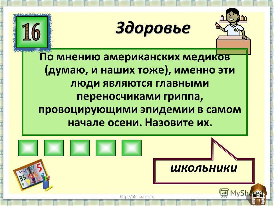 http://aida.ucoz.ru Фильм «Подвиги Геракла» 1959 г. имел такой успех, что миллионы мальчишек стали по утрам делать… Что? Зарядку Здоровье