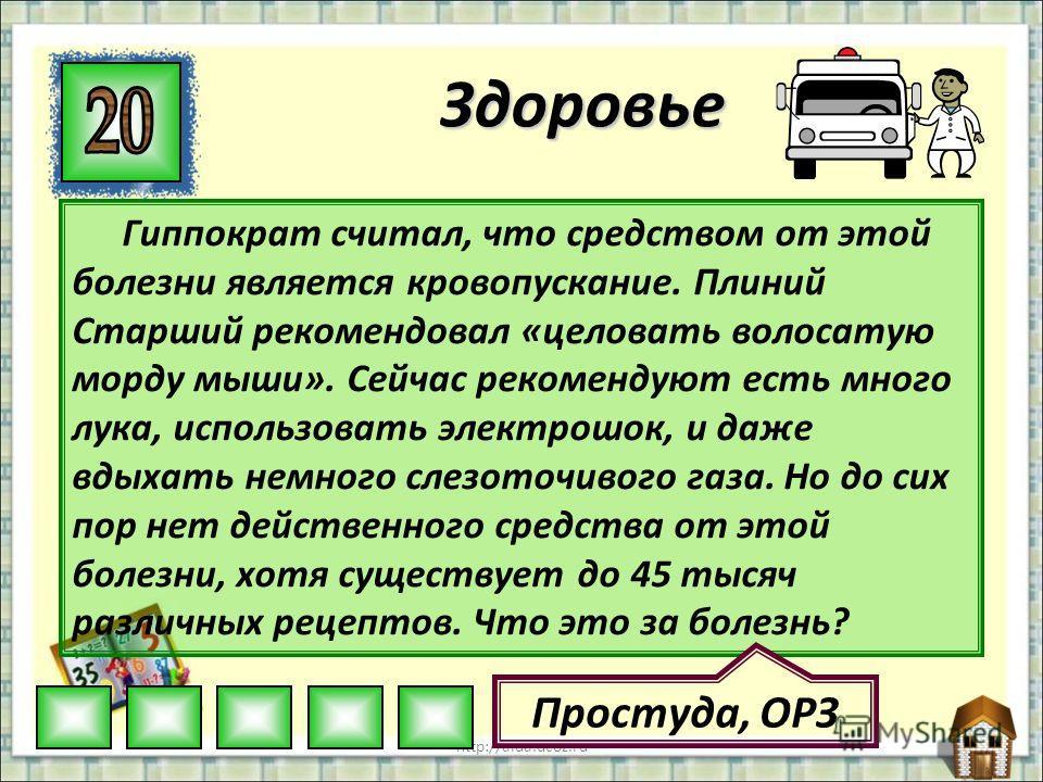 http://aida.ucoz.ru Участники полярной экспедиции под руководством Д. Шпаро пометили свои лыжи. Как вы думаете, какой двузначный номер достался врачу? 03 Здоровье