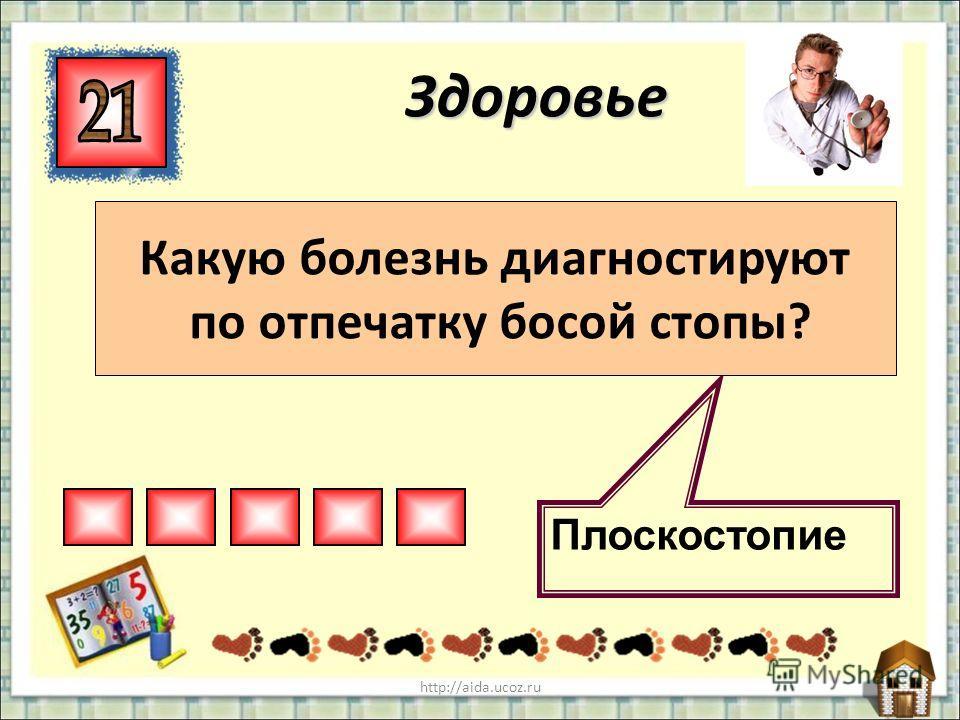 http://aida.ucoz.ru Гиппократ считал, что средством от этой болезни является кровопускание. Плиний Старший рекомендовал «целовать волосатую морду мыши». Сейчас рекомендуют есть много лука, использовать электрошок, и даже вдыхать немного слезоточивого