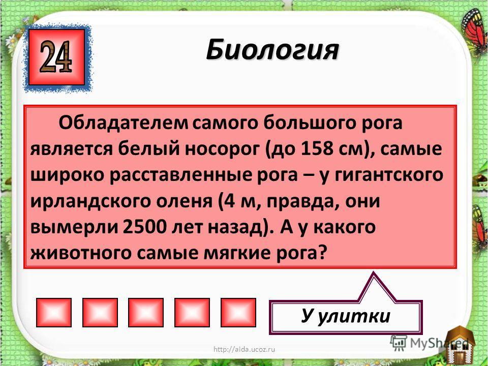 http://aida.ucoz.ru Какое животное в темноте видит так же, как и на свету, а спереди – так же, как и сзади? крот Биология
