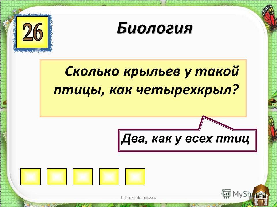 http://aida.ucoz.ru Своеобразную работу мышц у пчел называют дрожанием. А зачем дрожат пчелы? Чтобы выработать тепло Биология