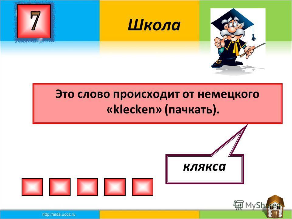 В Древней Руси их называли ломаными числами. Как называют их в настоящее время? Дроби Школа