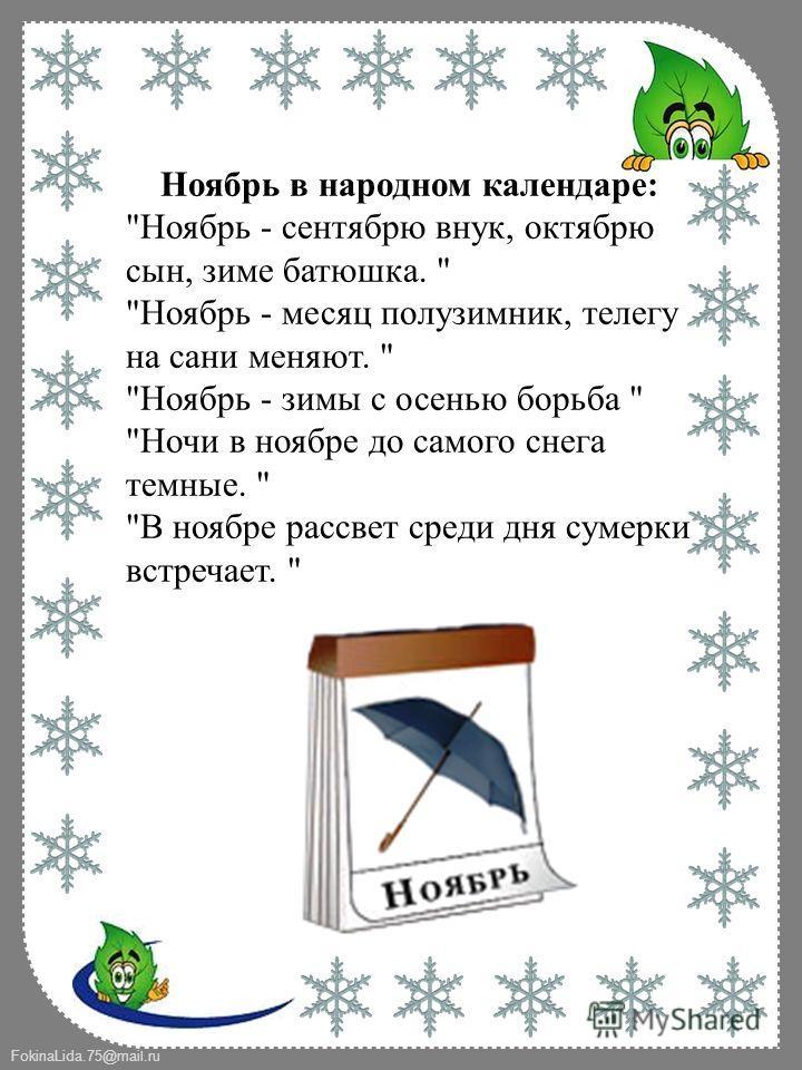 гид народный календарь на ноябрь история жанре