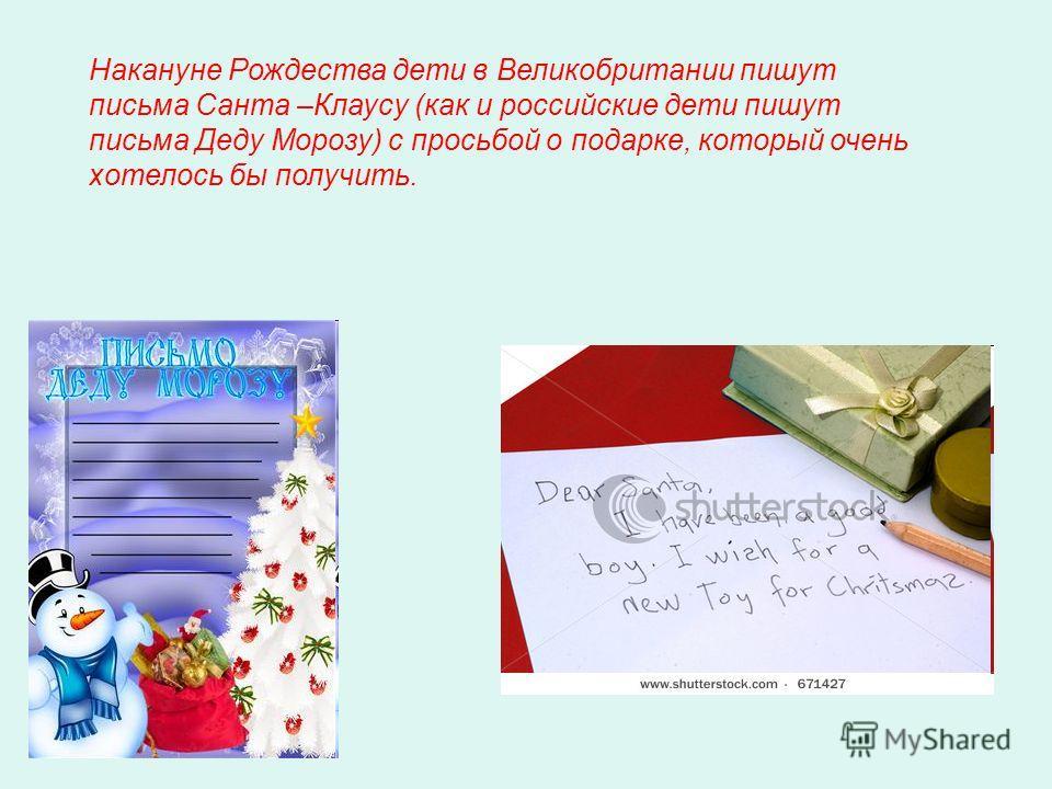 Накануне Рождества дети в Великобритании пишут письма Санта –Клаусу (как и российские дети пишут письма Деду Морозу) с просьбой о подарке, который очень хотелось бы получить.