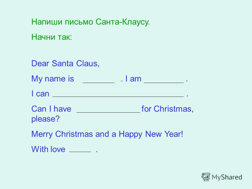 Напиши письмо Санта-Клаусу. Начни так: Dear Santa Claus, My name is. I am. I can. Can I have for Christmas, please? Merry Christmas and a Happy New Year! With love.