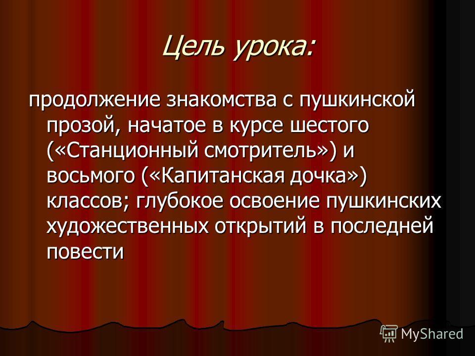 Цель урока: продолжение знакомства с пушкинской прозой, начатое в курсе шестого («Станционный смотритель») и восьмого («Капитанская дочка») классов; глубокое освоение пушкинских художественных открытий в последней повести
