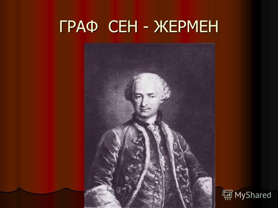 ГРАФ СЕН - ЖЕРМЕН